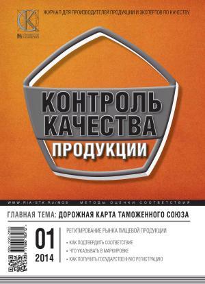 Контроль качества продукции № 1 2014 Foto №1