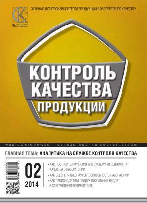 Контроль качества продукции № 2 2014 Foto №1