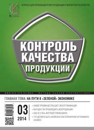 Контроль качества продукции № 3 2014 Foto №1