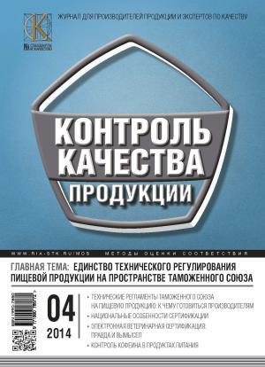 Контроль качества продукции № 4 2014 Foto №1