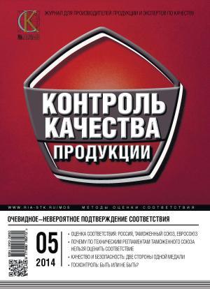 Контроль качества продукции № 5 2014 Foto №1