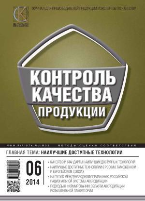 Контроль качества продукции № 6 2014 Foto №1