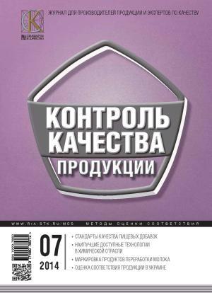 Контроль качества продукции № 7 2014 Foto №1