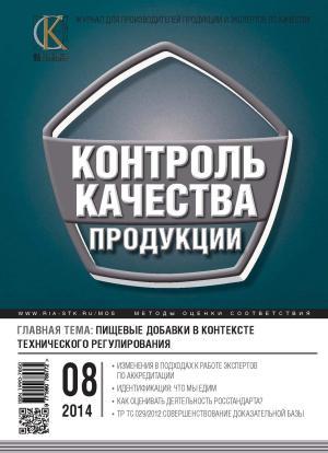 Контроль качества продукции № 8 2014 Foto №1
