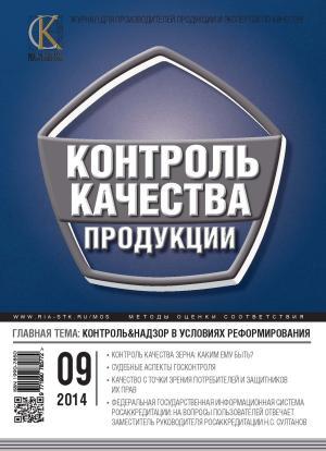 Контроль качества продукции № 9 2014 Foto №1