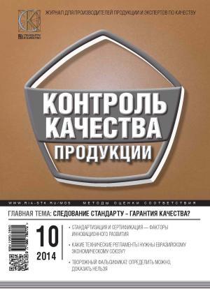 Контроль качества продукции № 10 2014 Foto №1