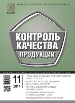 Контроль качества продукции № 11 2014 Foto №1