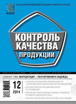 Контроль качества продукции № 12 2014 Foto №1