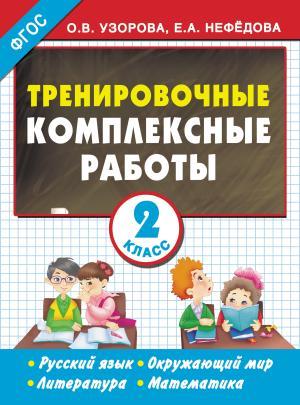 Тренировочные комплексные работы. Русский язык. Окружающий мир. Литература. Математика. 2 класс Foto №1
