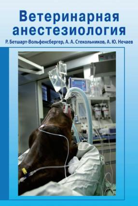 Ветеринарная анестезиология photo №1