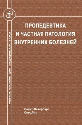 Пропедевтика и частная патология внутренних болезней photo №1