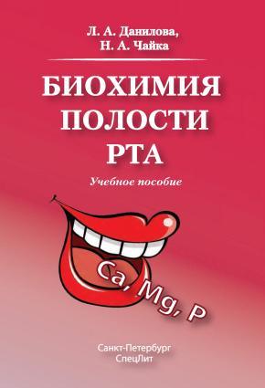Биохимия полости рта. Учебное пособие photo №1
