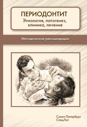 Периодонтит. Этиология, патогенез, клиника, лечение. Методические рекомендации photo №1