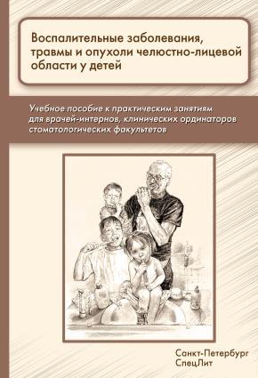 Воспалительные заболевания, травмы и опухоли челюстно-лицевой области у детей photo №1