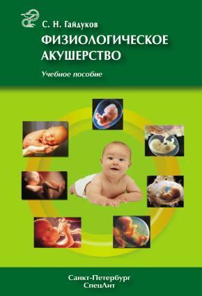 Физиологическое акушерство. Учебное пособие Foto №1
