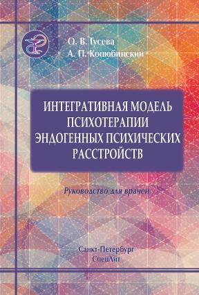 Интегративная модель психотерапии эндогенных психических расстройств photo №1