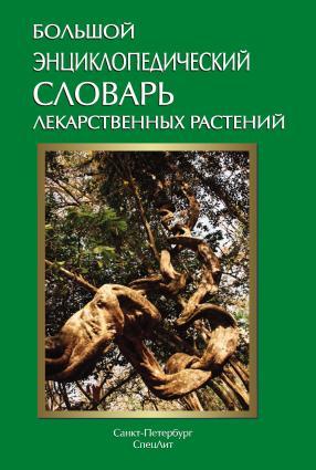 Большой энциклопедический словарь лекарственных растений Foto №1