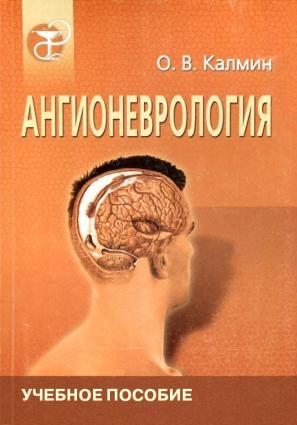 Ангионеврология photo №1