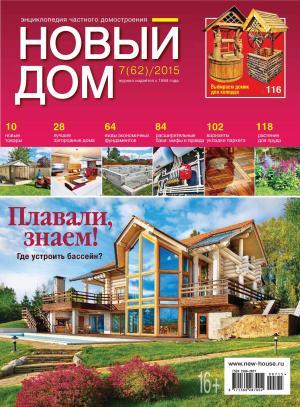 Журнал «Новый дом» №07/2015 photo №1