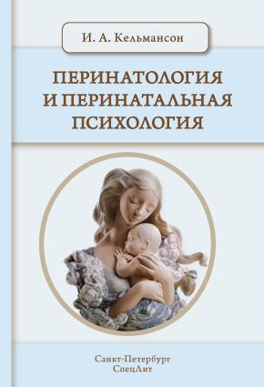Перинатология и перинатальная психология photo №1