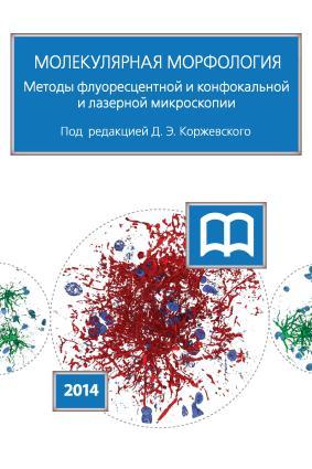 Молекулярная морфология. Методы флуоресцентной и конфокальной лазерной микроскопии Foto №1