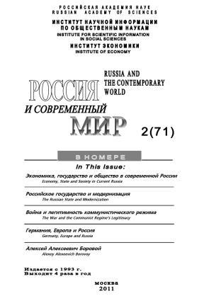 Россия и современный мир №02/2011 photo №1