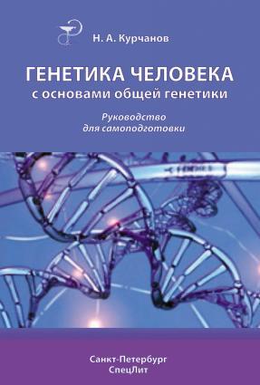 Генетика человека с основами общей генетики. Руководство для самоподготовки Foto №1