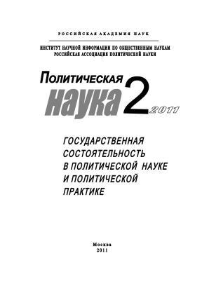 Политическая наука №2/2011 г. Государственная состоятельность в политической науке и политической практике Foto №1
