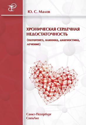 Хроническая сердечная недостаточность (патогенез, клиника, диагностика, лечение) Foto №1