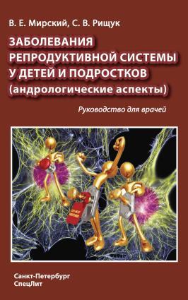 Заболевания репродуктивной системы у детей и подростков (андрологические аспекты) photo №1