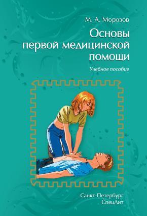 Основы первой медицинской помощи. Учебное пособие photo №1