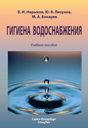 Гигиена водоснабжения. Учебное пособие photo №1