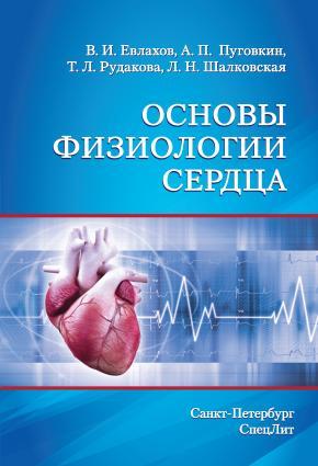 Основы физиологии сердца Foto №1