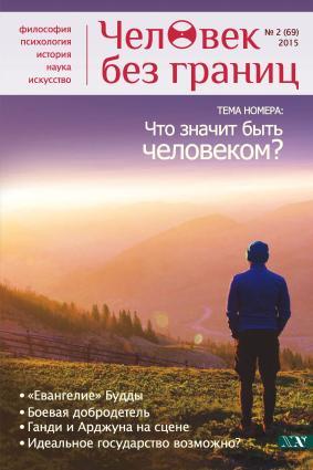 Журнал «Человек без границ» №2 (69) 2015 Foto №1