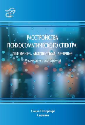 Расстройства психосоматического спектра: патогенез, диагностика, лечение. Руководство для врачей photo №1
