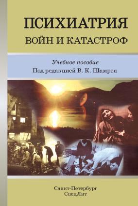 Психиатрия войн и катастроф. Учебное пособие Foto №1