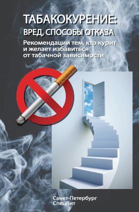 Табакокурение. Вред, способы отказа. Рекомендации всем кто курит и желает избавиться о табачной зависимости photo №1