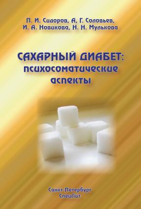 Сахарный диабет: психосоматические аспекты photo №1