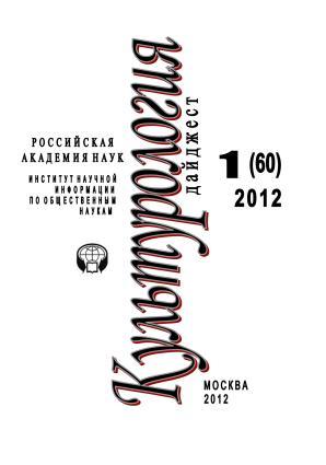 Культурология: Дайджест №1/2012 photo №1