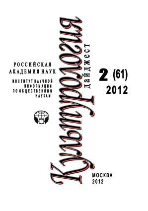 Культурология: Дайджест №2/2012 Foto №1