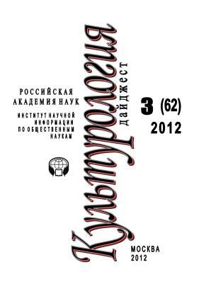 Культурология: Дайджест №3/2012 Foto №1