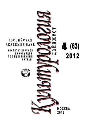 Культурология: Дайджест №4/2012 Foto №1