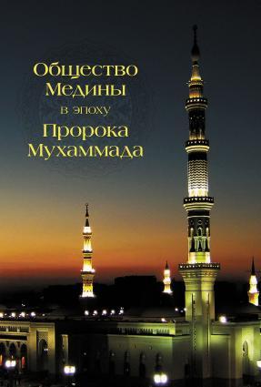 Общество Медины в эпоху пророка Мухаммада