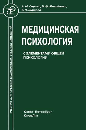 Медицинская психология с элементами общей психологии photo №1