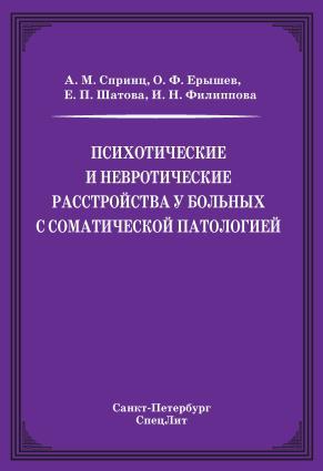 Психотические и невротические расстройства у больных с соматической патологией photo №1