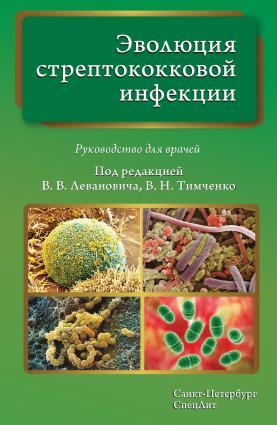 Эволюция стрептококковой инфекции. Руководство для врачей photo №1