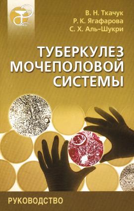 Туберкулез мочеполовой системы. Руководство photo №1