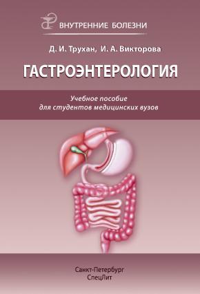 Гастроэнтерология. Учебное пособие для студентов медицинских вузов photo №1