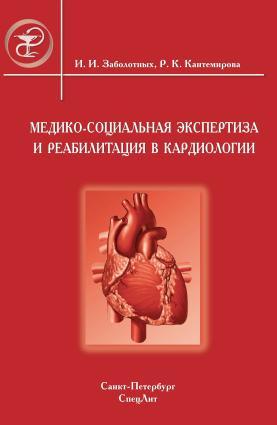 Медико-социальная экспертиза и реабилитация в кардиологии Foto №1