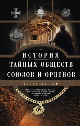 История тайных обществ, союзов и орденов Foto №1